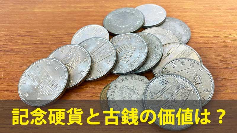 価値 記念 硬貨 の