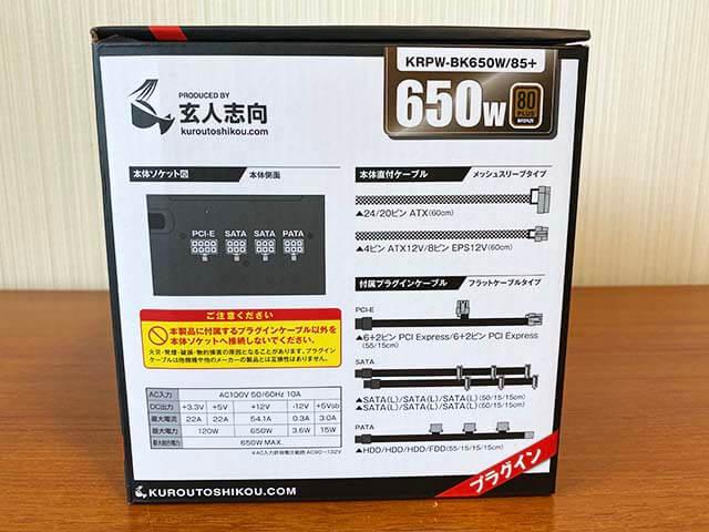 KRPW-BK650W/85+