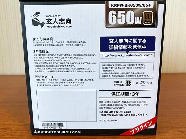 KRPW-BK650W/85+は3年保証