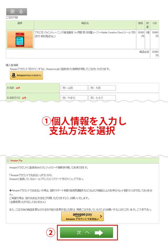レジ画面で個人情報の入力と支払方法を選択