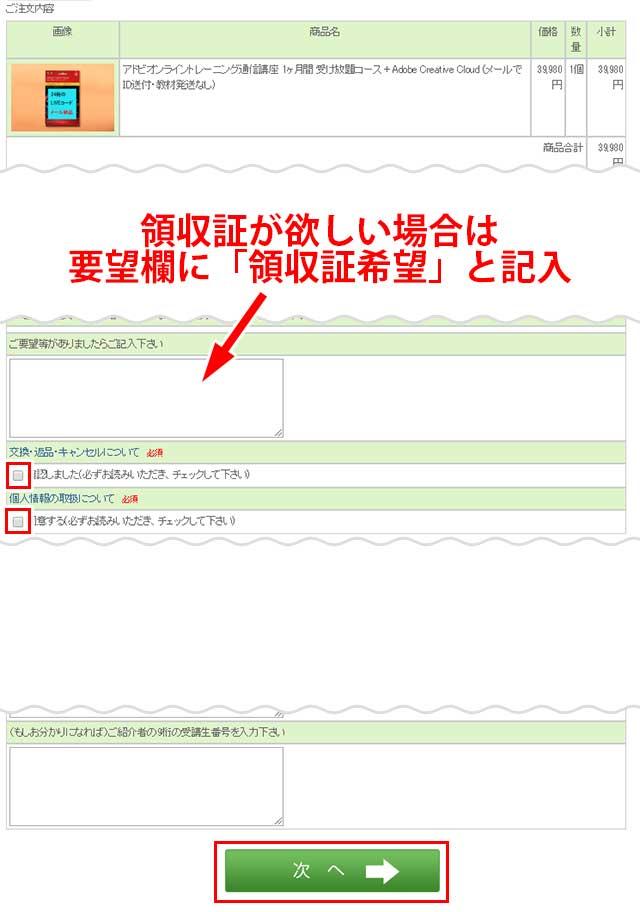 レジ画面で要望欄への記入やキャンセルや個人情報の取扱いについての確認を行う