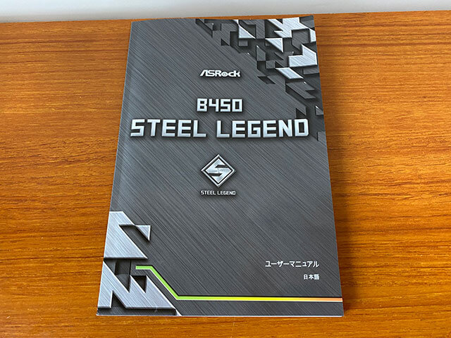 B450 Steel Legend説明書