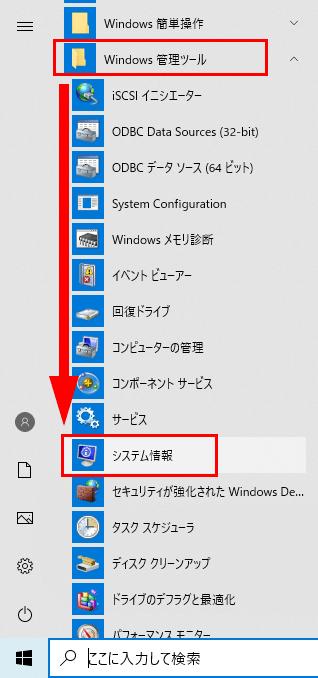 「Windows管理ツール」→「システム情報」をクリック
