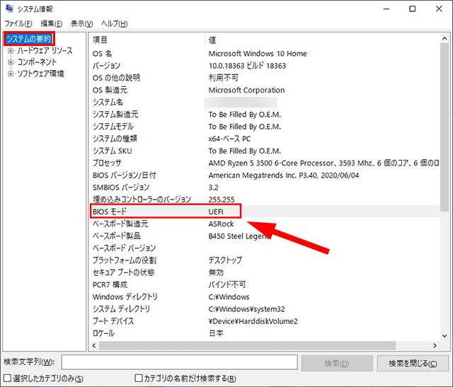 システムの要約の「BIOSモード」が「UEFI」になっているか確認する