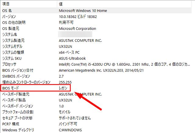 「レガシーモード」でインストールしている場合、BIOSモードは「レガシ」と表示される