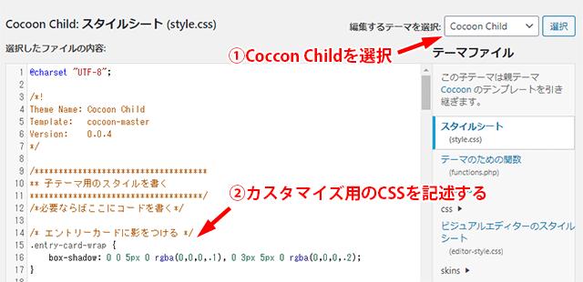Cocoon Childにカスタマイズ用のCSSを記述する