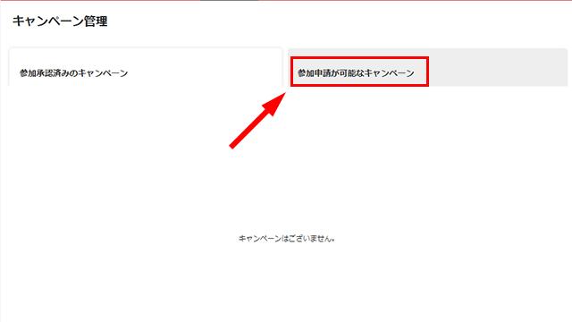 「参加申請が可能なキャンペーン」をクリック