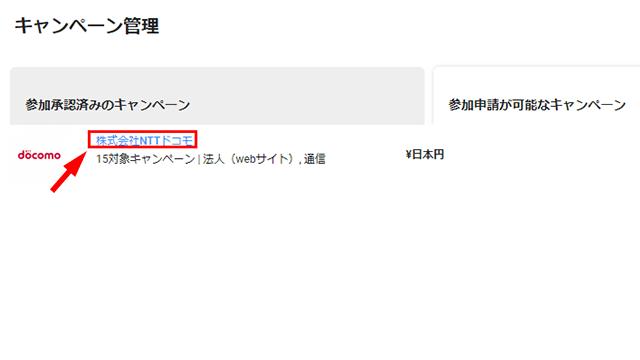 「株式会社NTTドコモ」をクリック