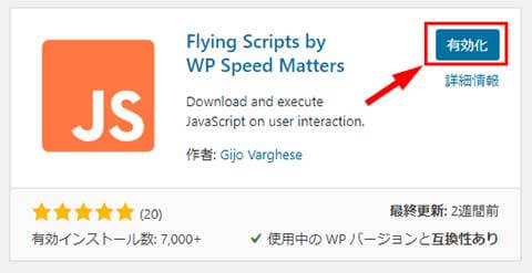 Flying Scripts by WP Speed Mattersの有効化