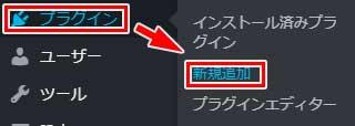 管理画面から新規プラグインの追加をクリック