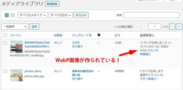 画像をアップロードするとWebP画像も作成される