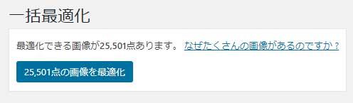 ボタンをクリックすると一括してWebP化される