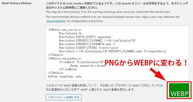プラグインの設定画面のPNGがWEBPに変わったら導入成功