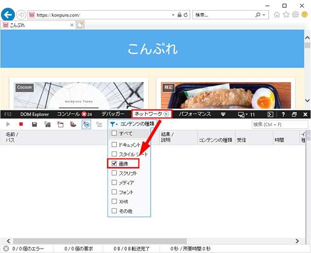 IEの開発者ツールを開き、ネットワークを選択し画像にチェックを入れる