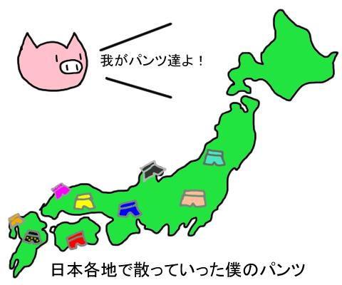 日本各地に散らばる僕のパンツ達