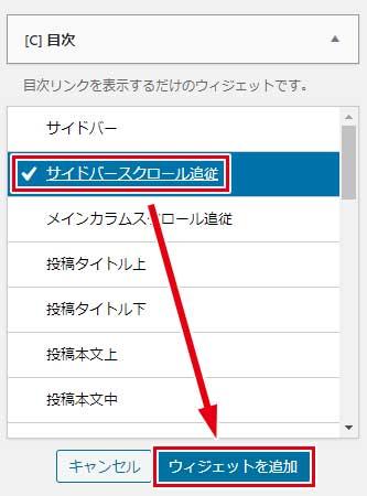 目次ウィジェットでサイドバースクロール追従を選択し、ウィジェットを追加