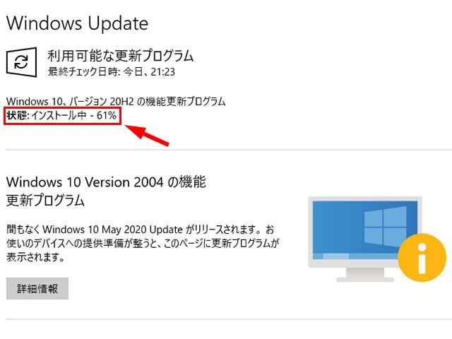 October 2020 Update(バージョン20H2)のインストールが61%で止まる