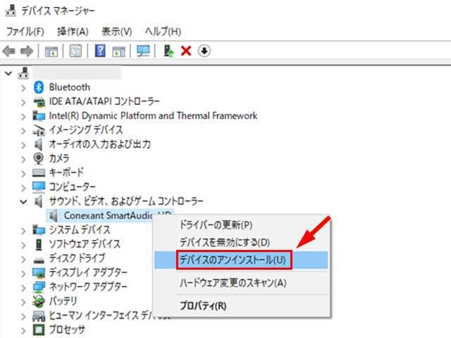 「Conexant SmartAudio HD」のアンインストール