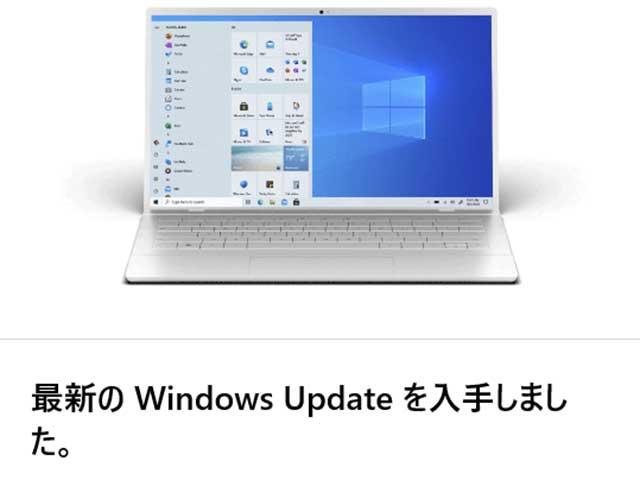 October 2020 Update(バージョン20H2)のインストール完了