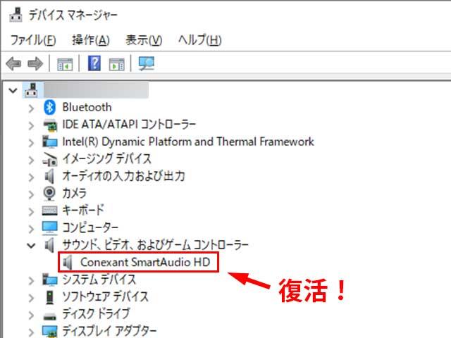 アップデート完了後に「Conexant SmartAudio HD」が復活