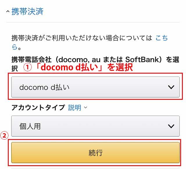 「docomo d払い」を選択し「続行」ボタンをタップ