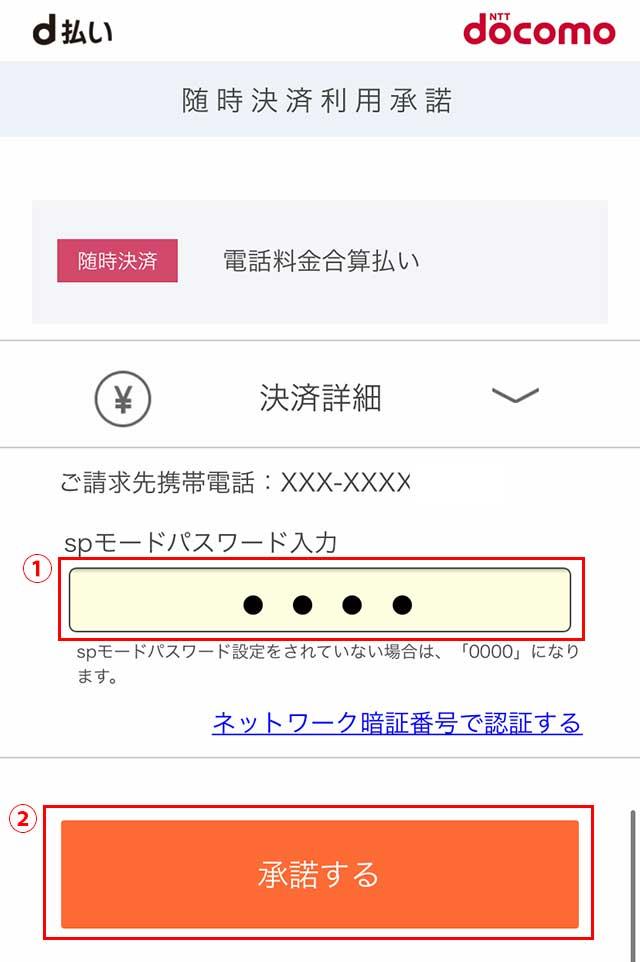 「spモードパスワード」を入力し、「承諾する」ボタンをタップ