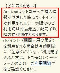 dポイントが利用されるのは、Amazonからドコモに購入情報が到達した時点