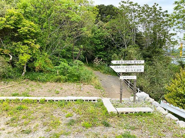 巌流島の展望地の標識