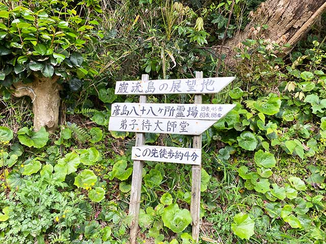 巌流島の展望地標識