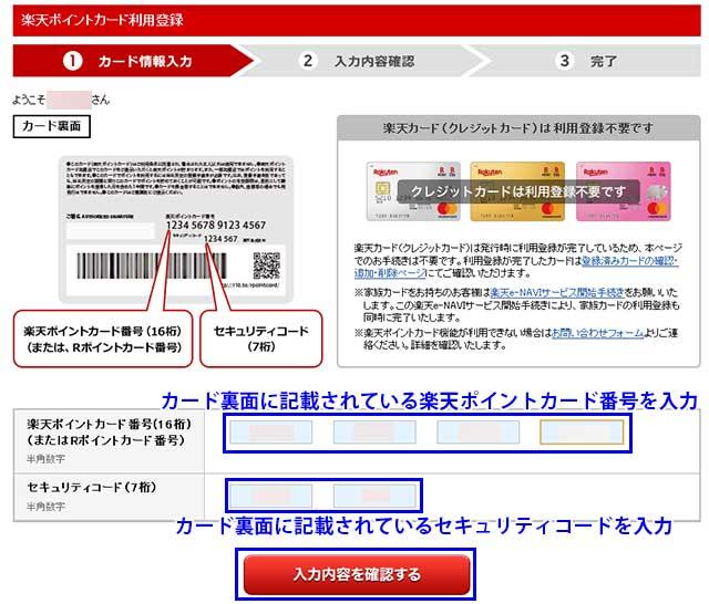楽天ポイントカード利用登録画面で必要事項を入力