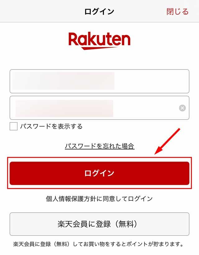 楽天IDとパスワードを入力し、ログインボタンをタップ
