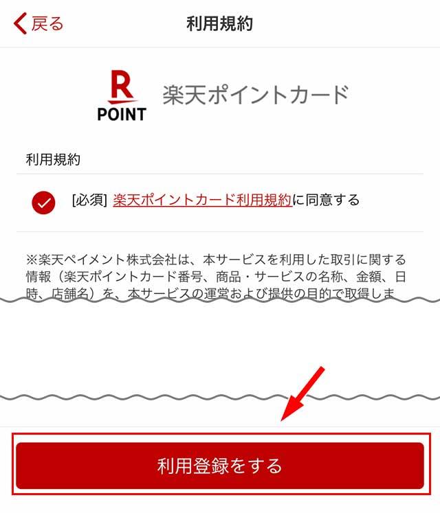 利用規約にチェックを入れて「利用登録をする」ボタンをタップ