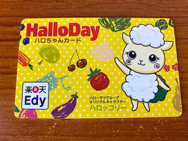 ハロちゃんカード