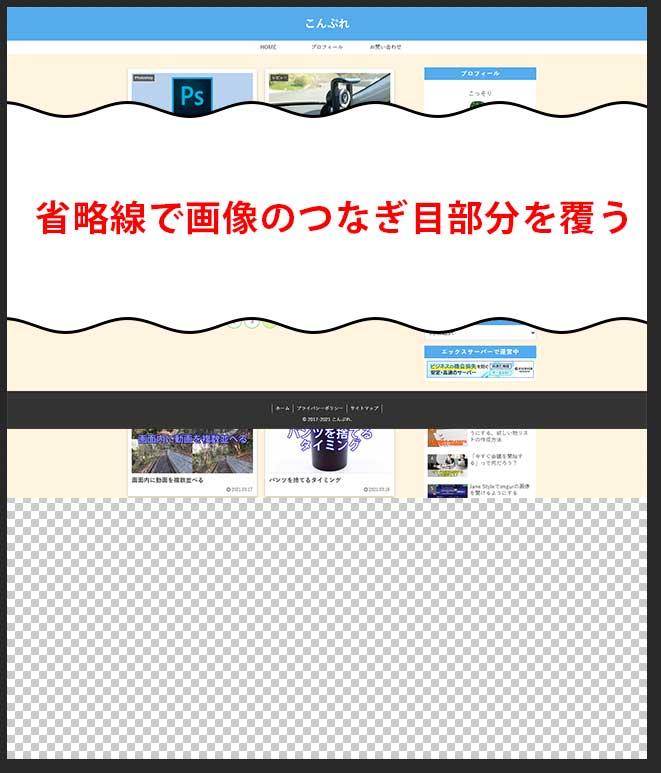 省略線を作成し、画像のつなぎ目部分に設置
