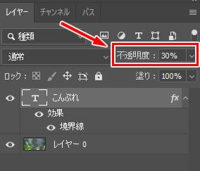 文字レイヤーの不透明度を30%に設定