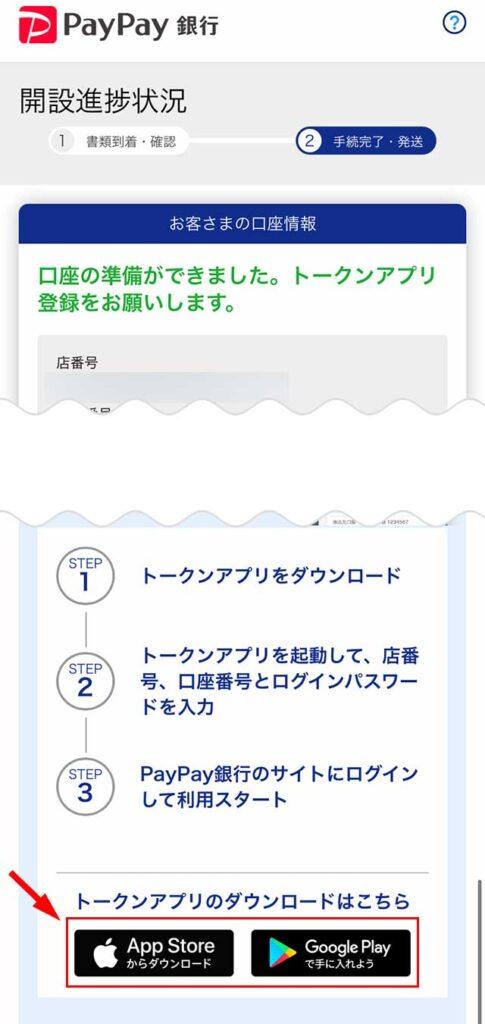 トークンアプリのダウンロード