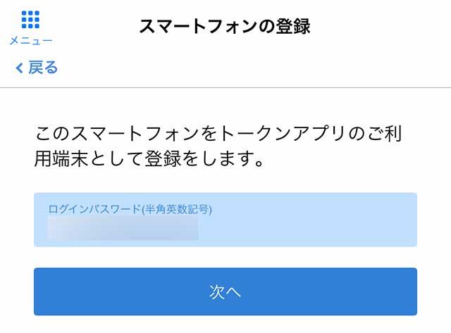 トークンアプリに「ログインパスワード」を入力