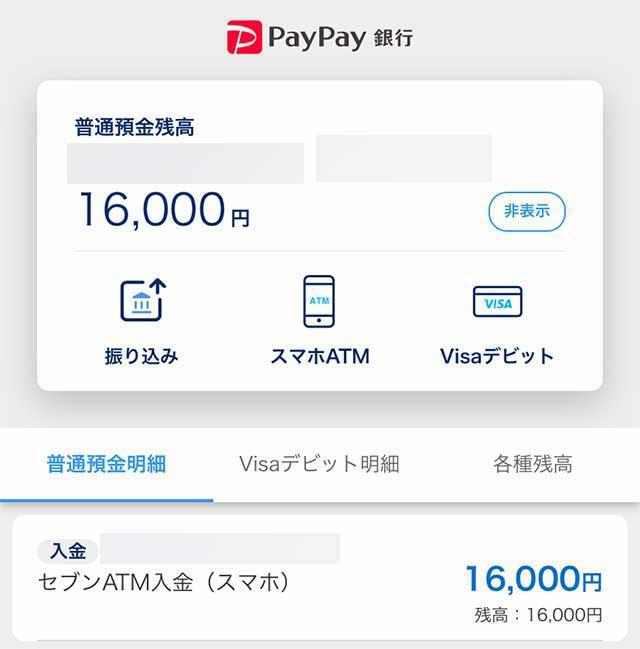 PayPay銀行に15,000円以上入金