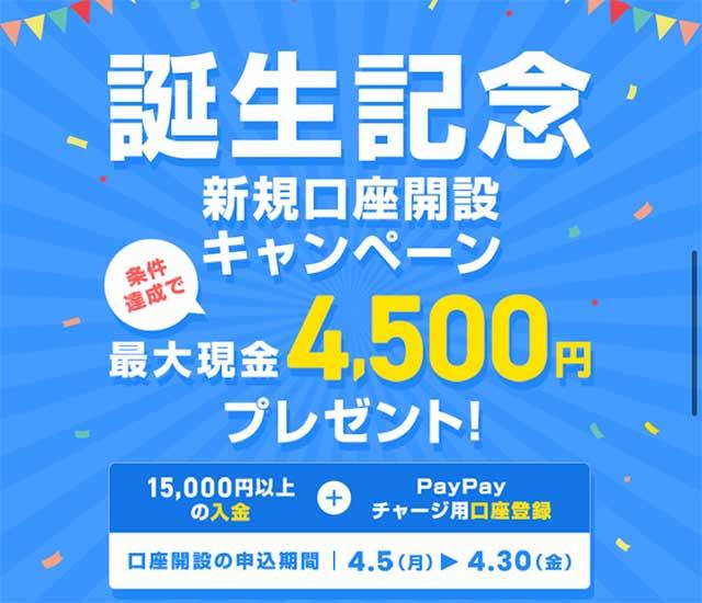 PayPay銀行新規口座開設キャンペーン
