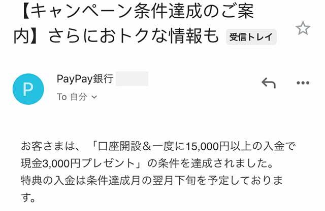 3,000円プレゼントの条件達成メール