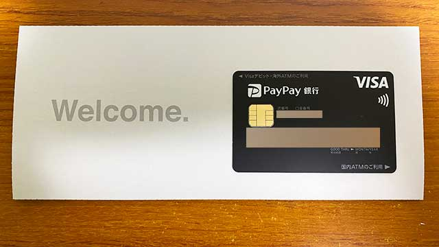PayPay銀行のキャッシュカード