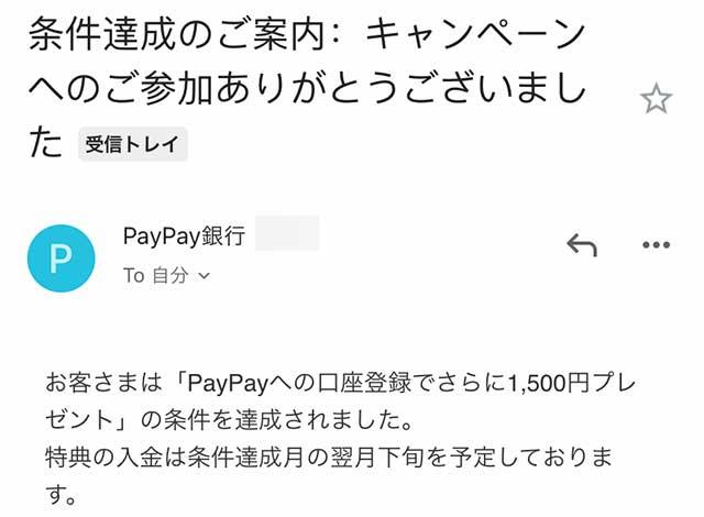 1,500円プレゼントの条件達成メール