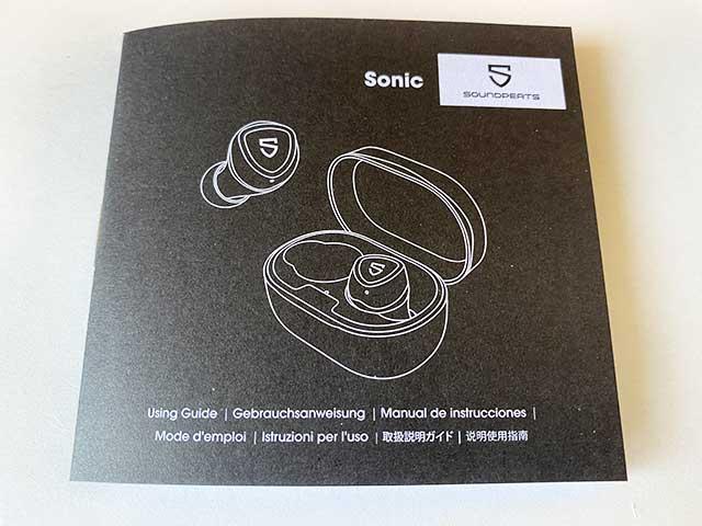 Sonicの説明書