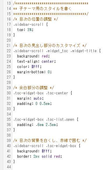 カスタマイズ用のコードを記述