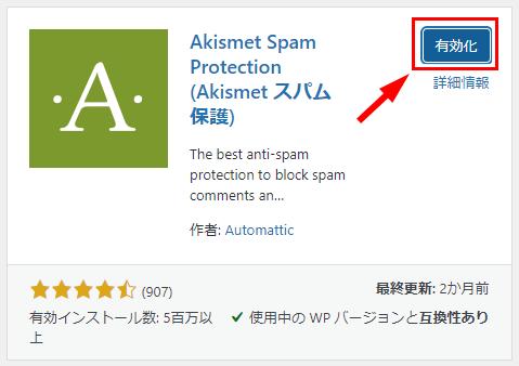 「有効化」ボタンをクリックして、「Akismet Spam Protection」を有効にする