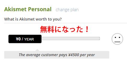 0円になった!
