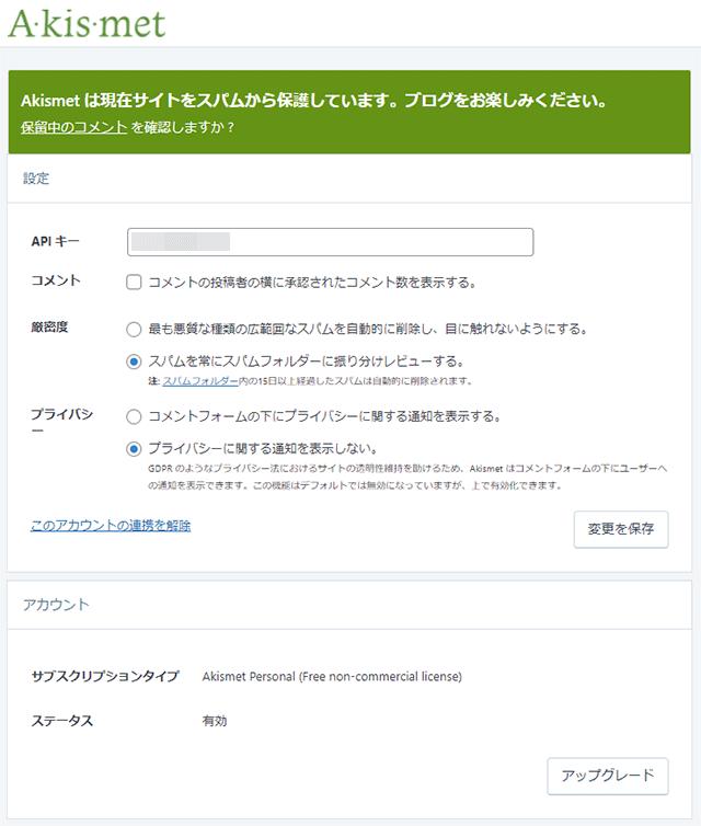 AkismetがスパムからWEBサイトを守ってくれている状態
