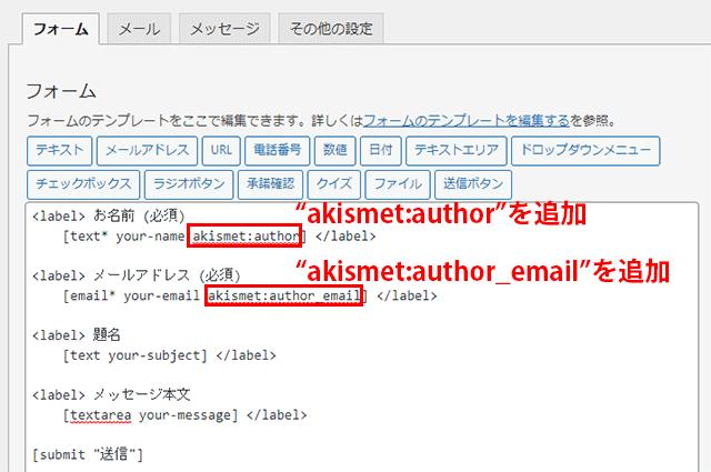 Akismetによるメールスパムの保護を受けるための変更