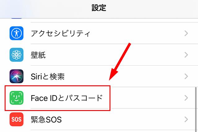 「設定」アプリから「Face IDとパスコード」をタップ