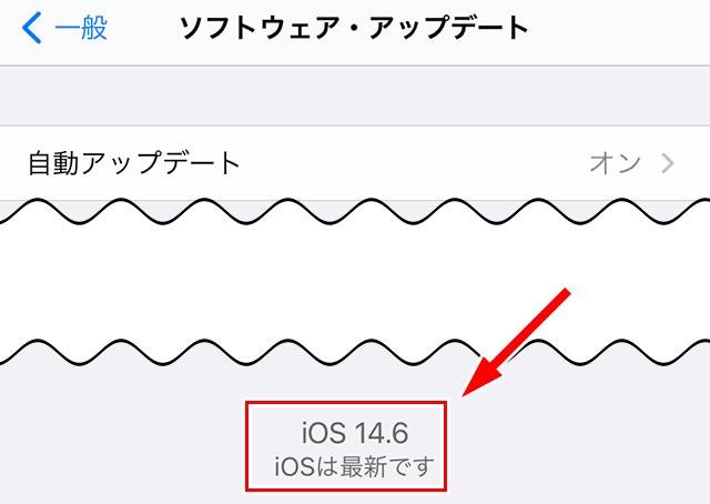 iOSの最新版へのアップデート完了!